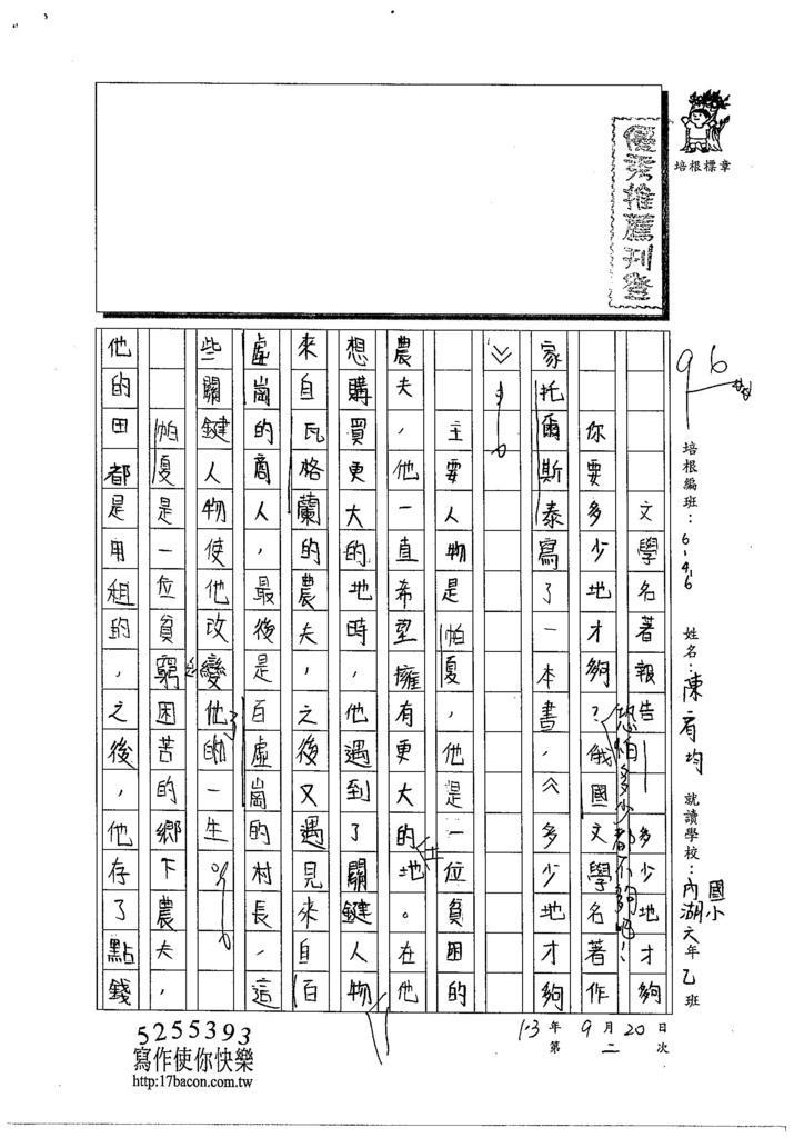 103W6202陳宥均 (1)