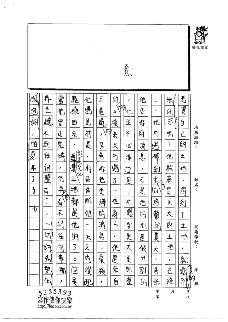 103W6202陳宥均 (2)