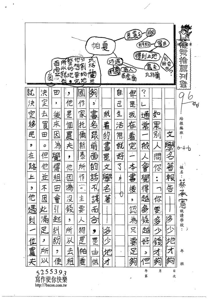 103W6202蔡承憲 (1)