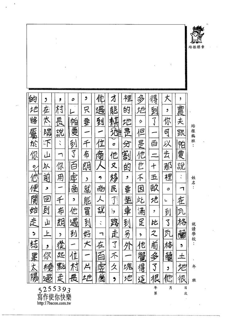 103W6202蔡承憲 (2)