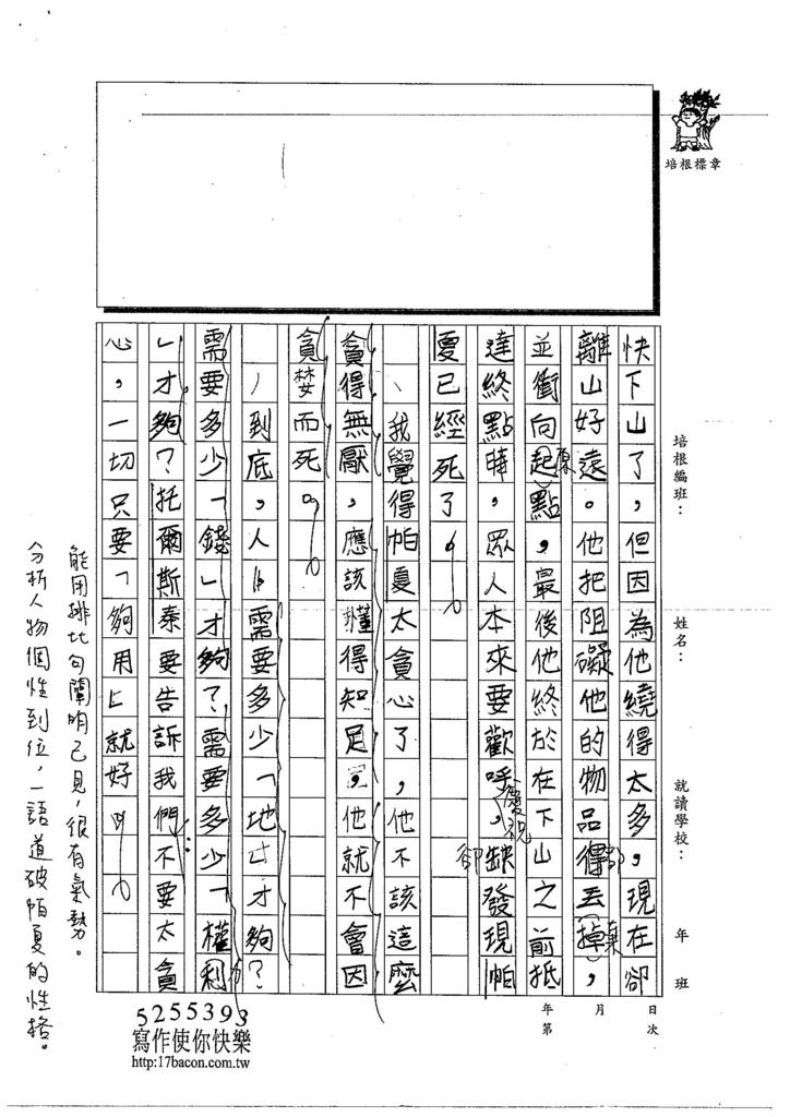 103W6202蔡承憲 (3)