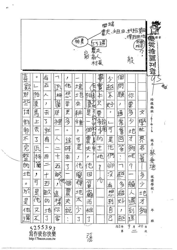 103W6202蔡秉璁 (1)