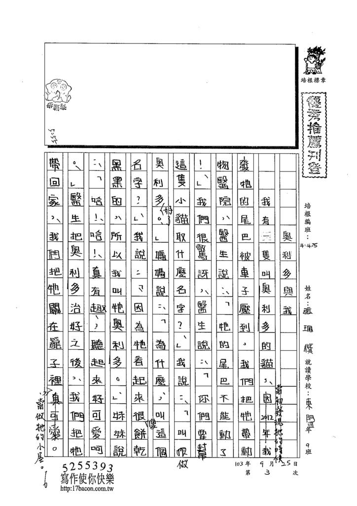 103W5203張珮棋 (1)
