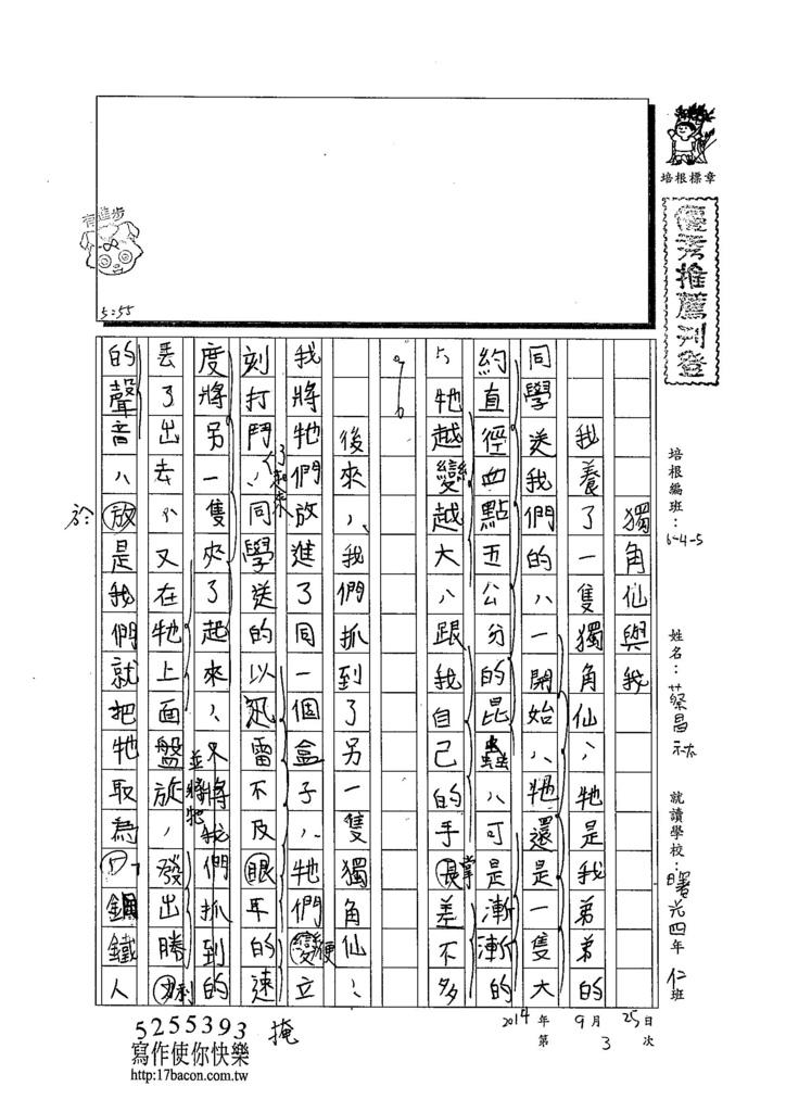 103W5203蔡昌祐 (1)