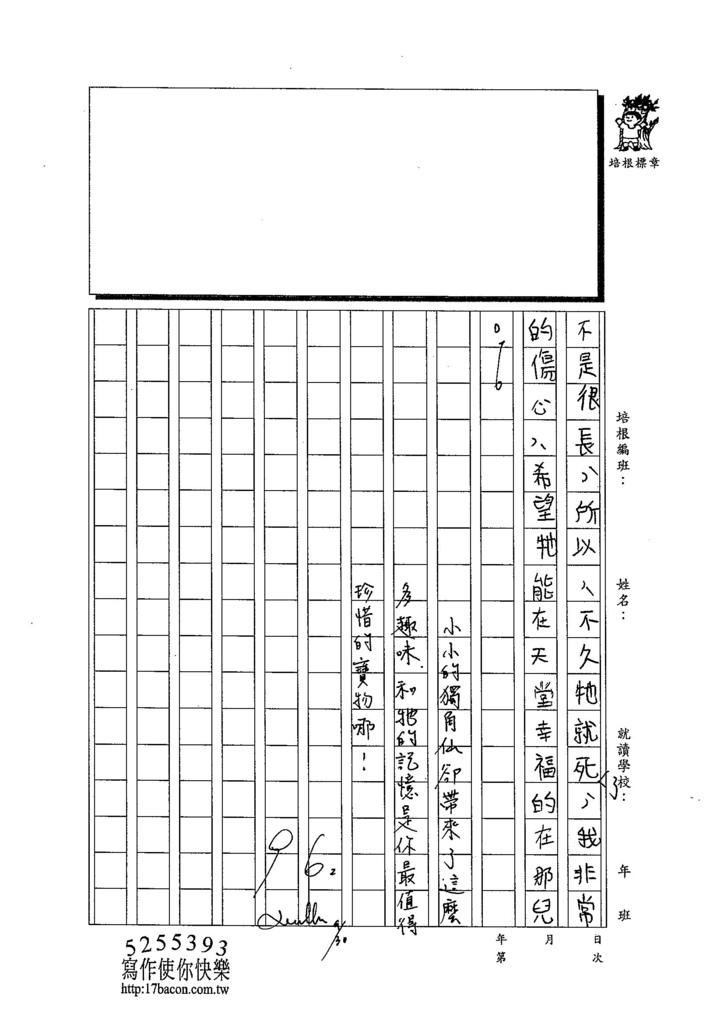 103W5203蔡昌祐 (3)