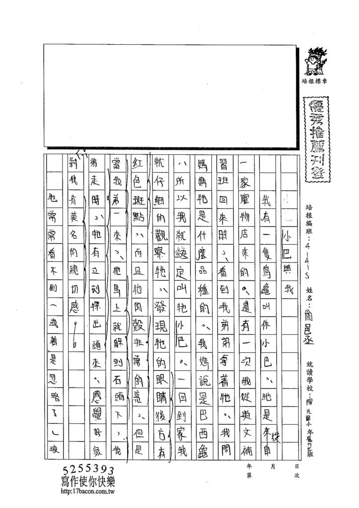 103W5203簡邑丞 (1)