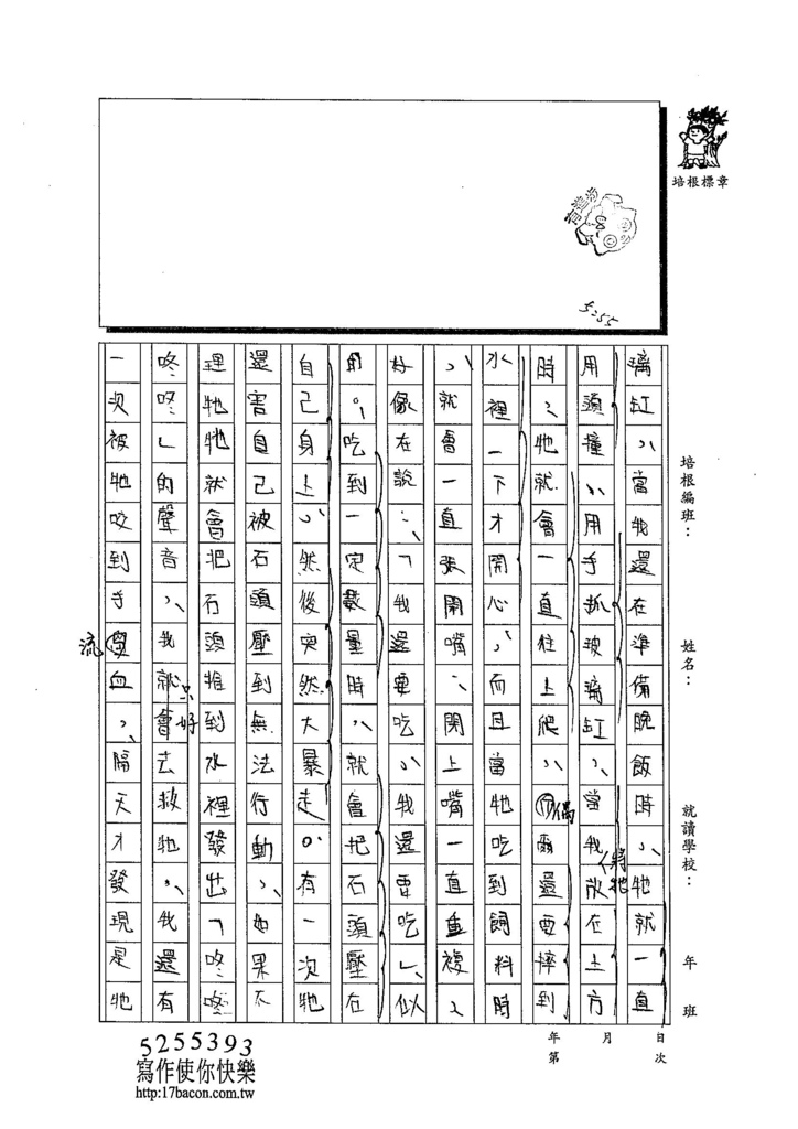 103W5203簡邑丞 (2)