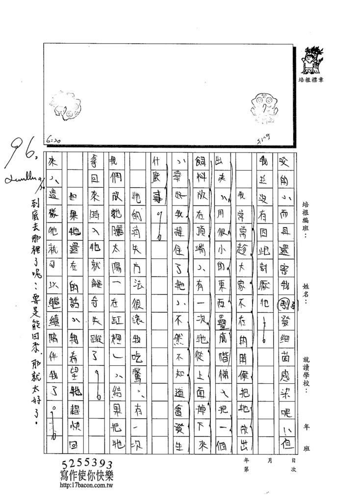 103W5203簡邑丞 (3)