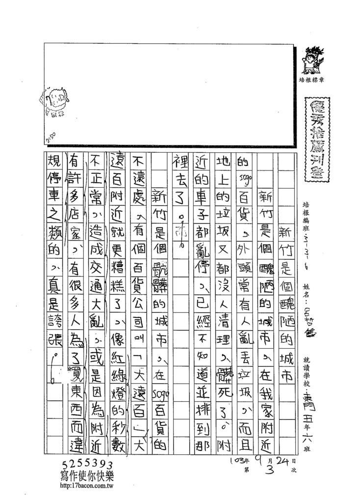 103W6203呂哲儀 (1)