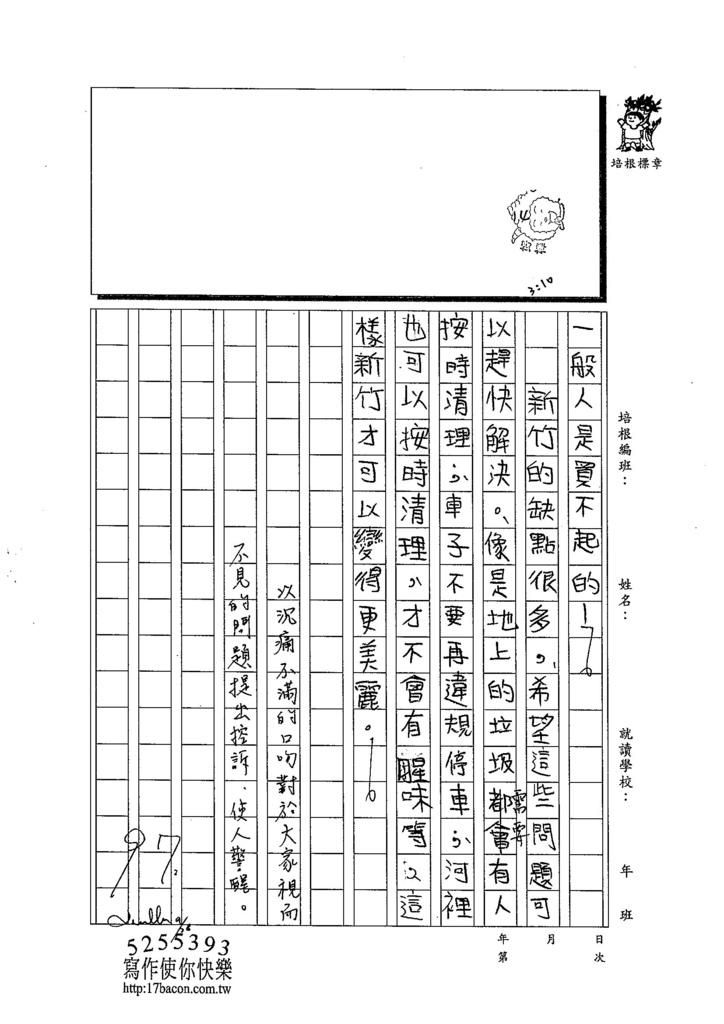 103W6203呂哲儀 (3)