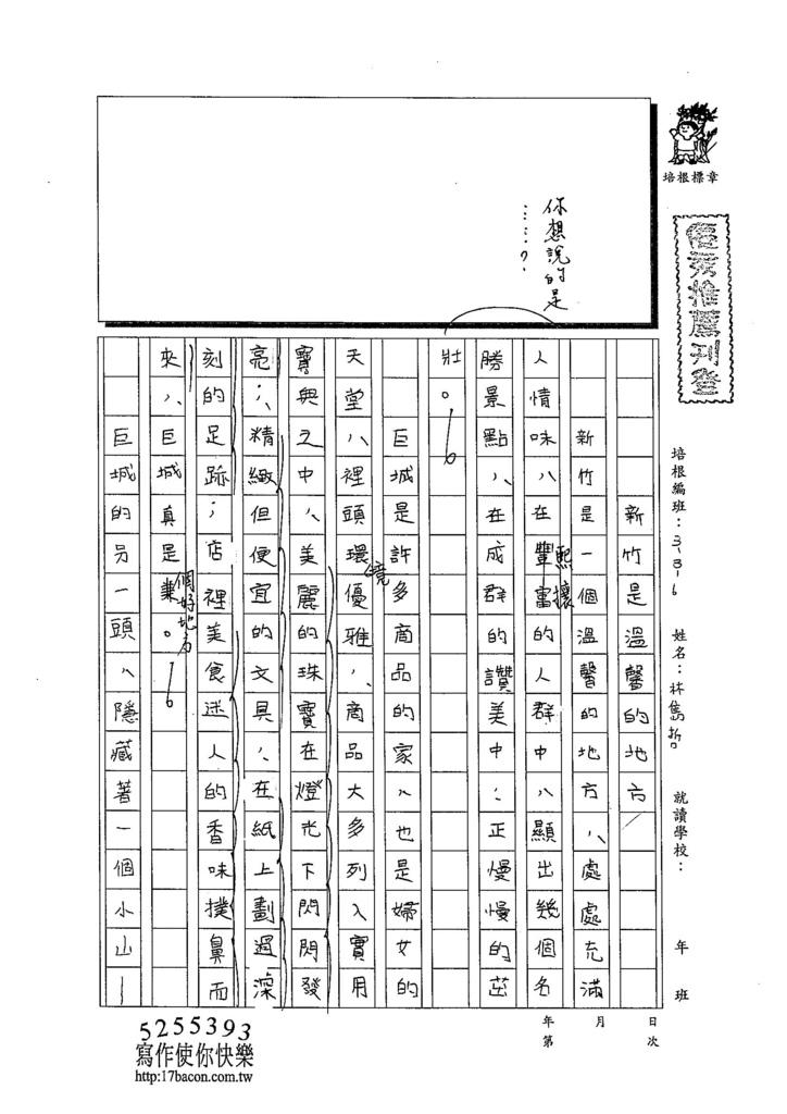 103W6203林雋哲 (1)