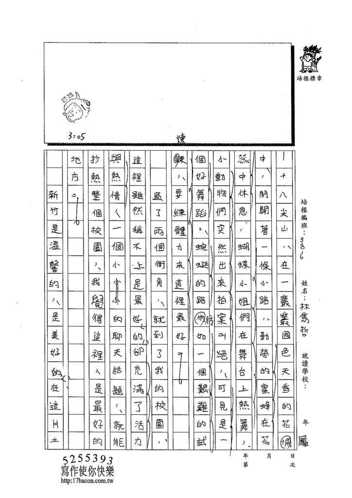 103W6203林雋哲 (2)