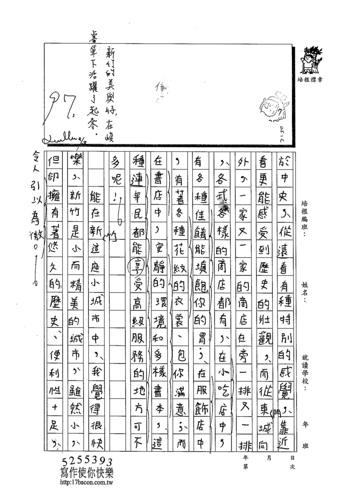 103W6203張峻睿 (2)