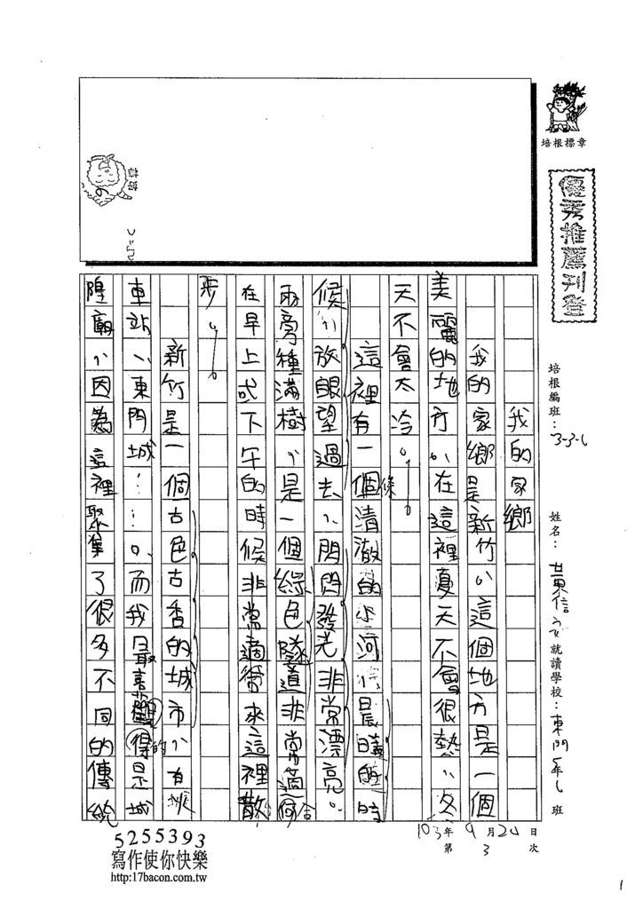 103W6203黃信安 (1)