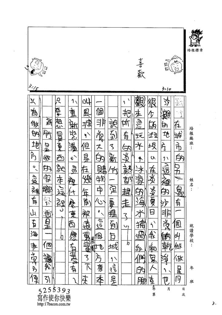 103W6203黃信安 (3)