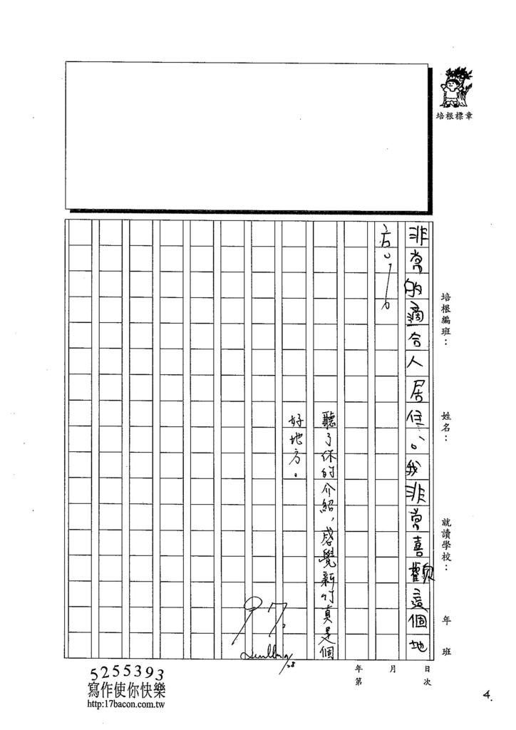 103W6203黃信安 (4)