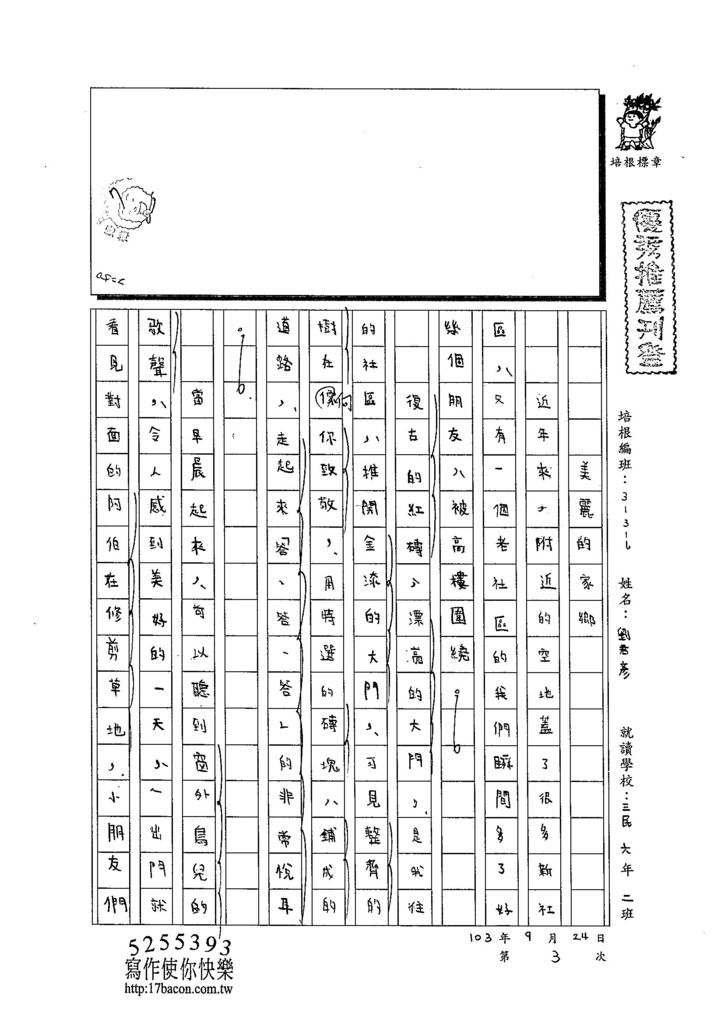 103W6203劉君彥 (1)