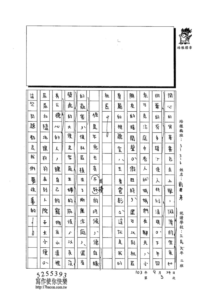 103W6203劉君彥 (2)