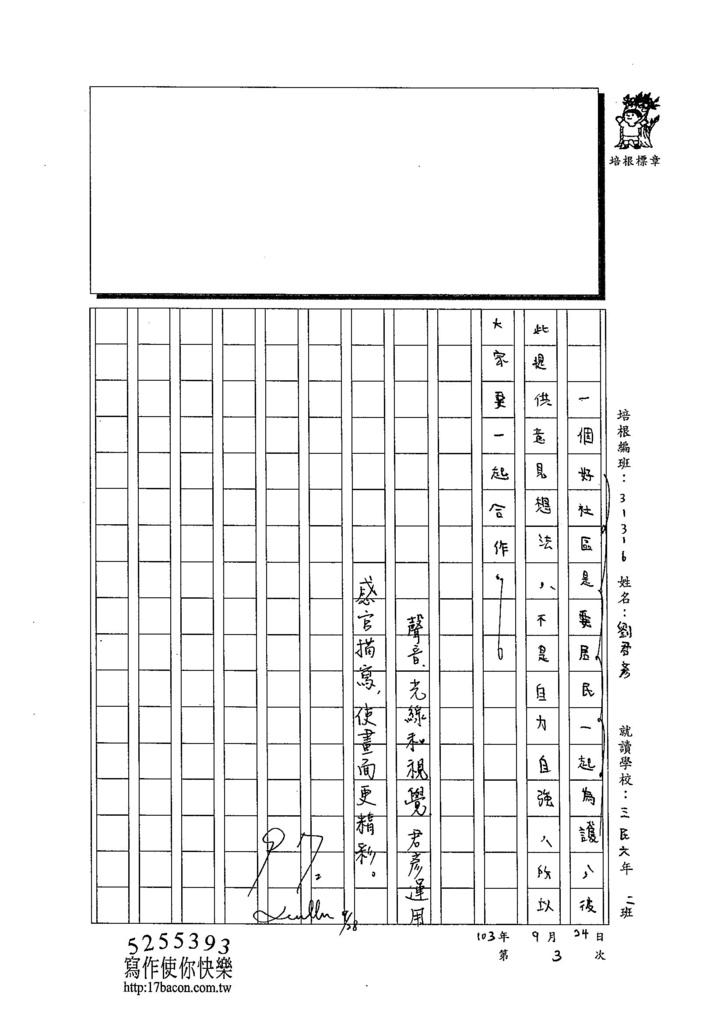 103W6203劉君彥 (3)
