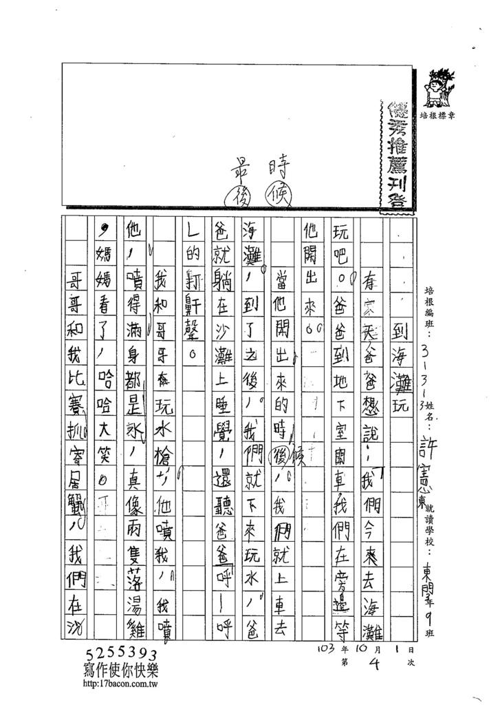 103W3204許憲東 (1)