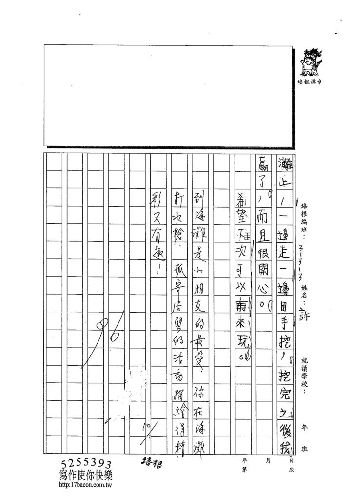 103W3204許憲東 (2)