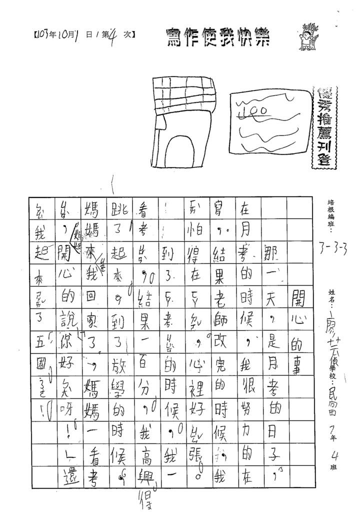 103W3204廖芸偵 (1)