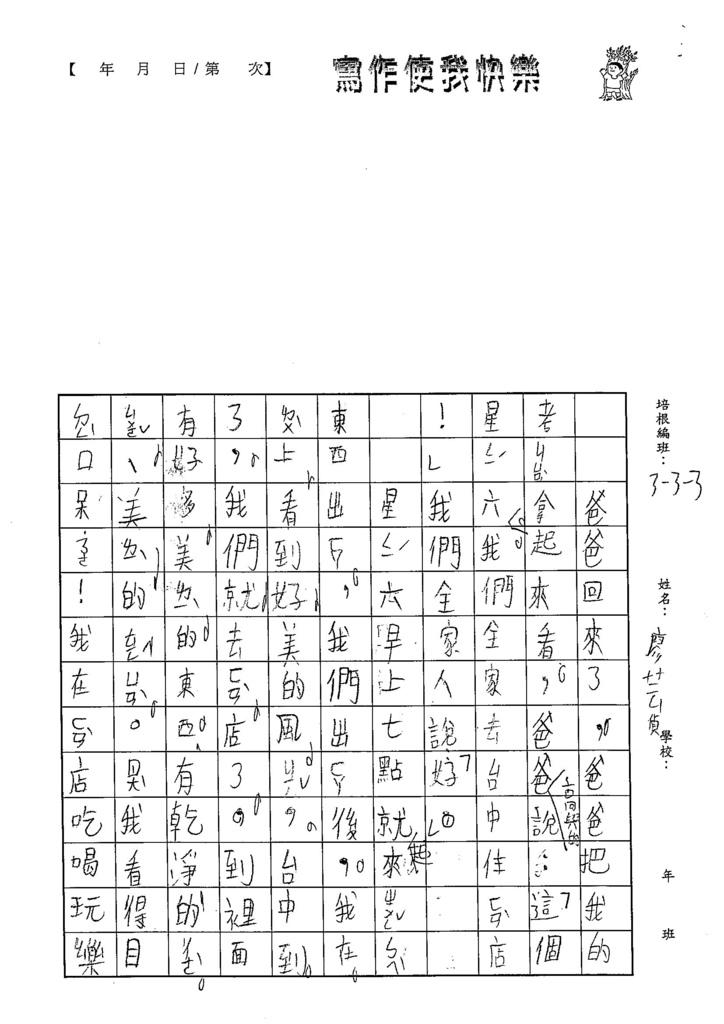 103W3204廖芸偵 (2)