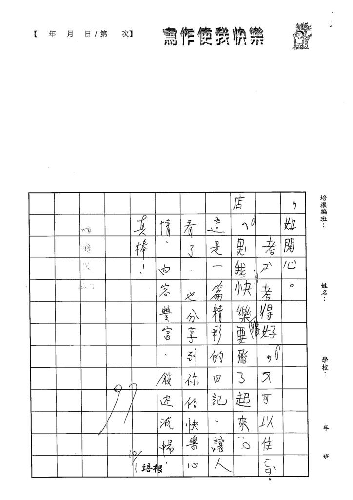 103W3204廖芸偵 (3)
