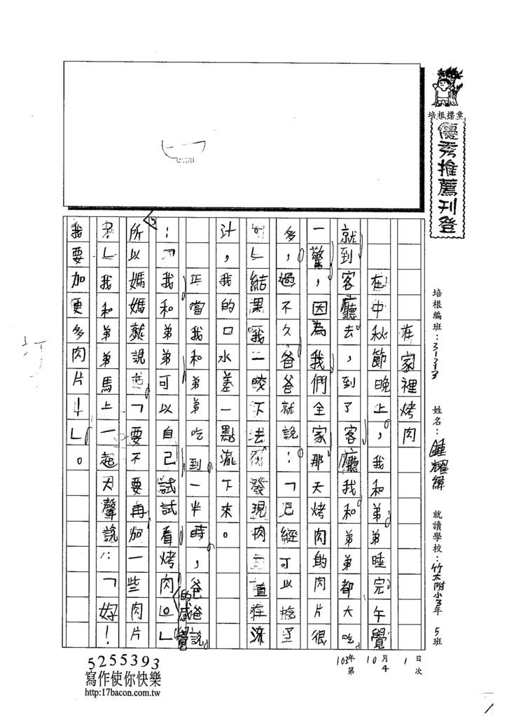 103W3204鍾耀緯 (1)