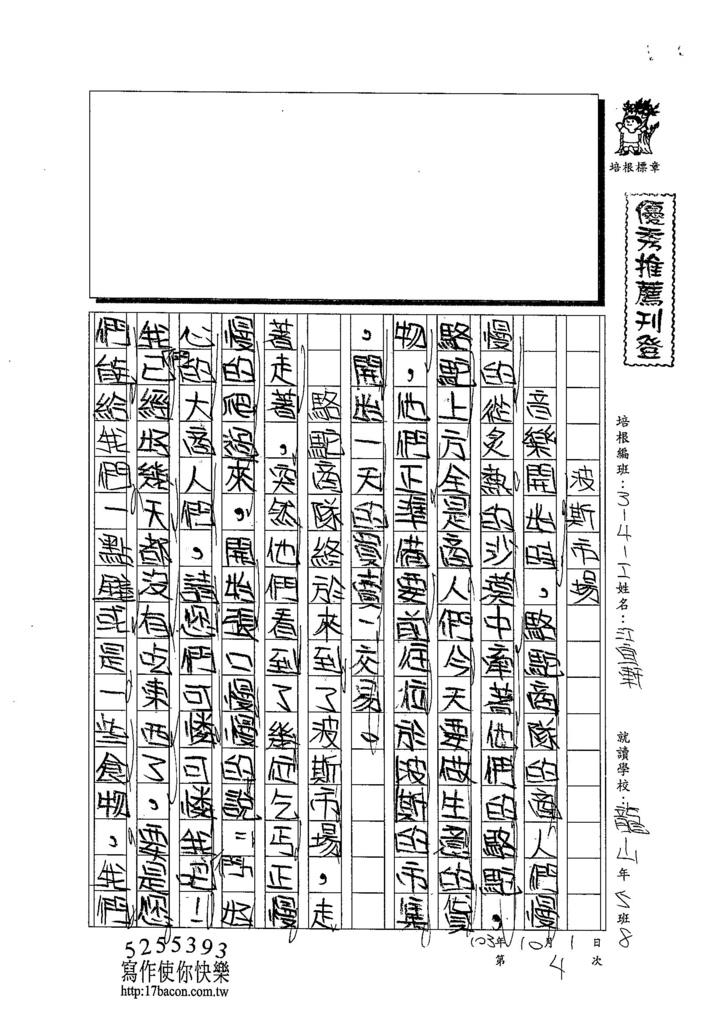 103WI204江宜軒 (1)