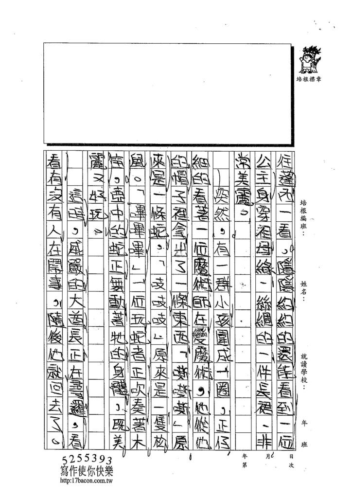 103WI204江宜軒 (3)