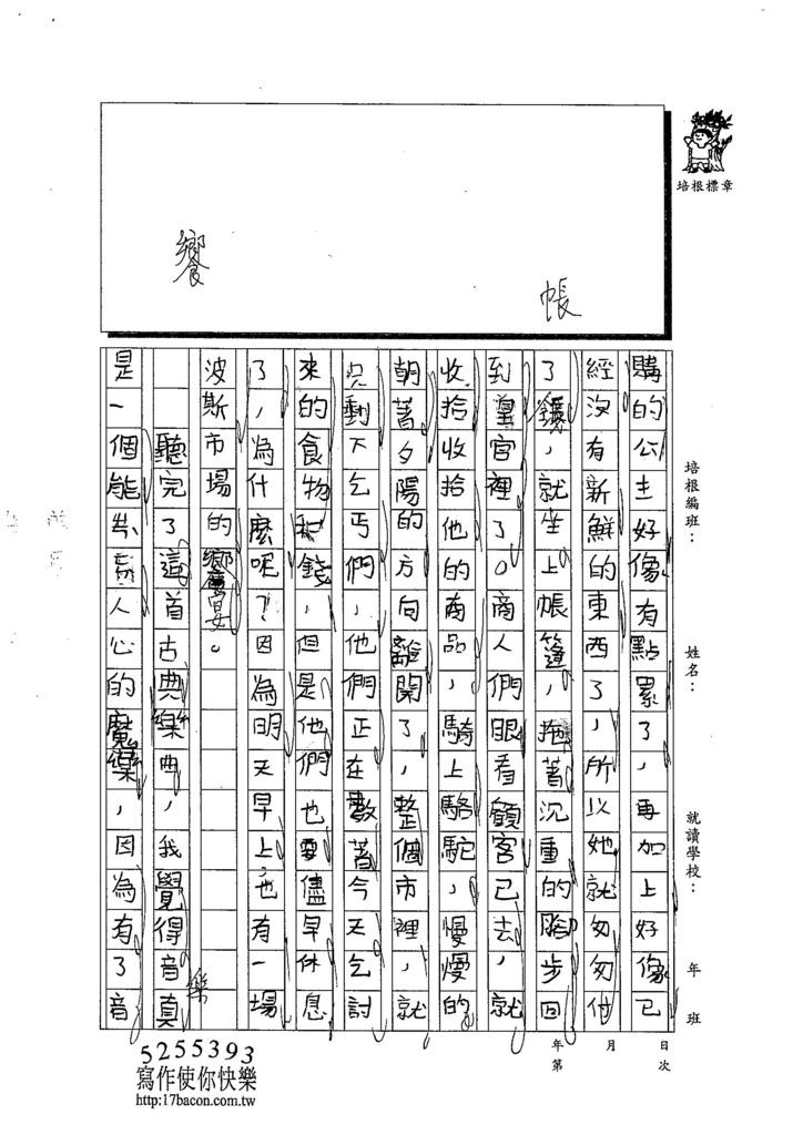103WI204江承軒 (4)