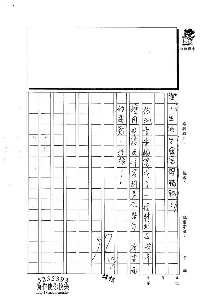 103WI204江承軒 (5)
