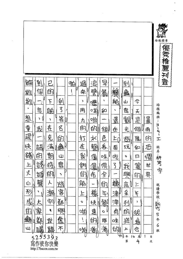 103WI204林芳宇 (1)