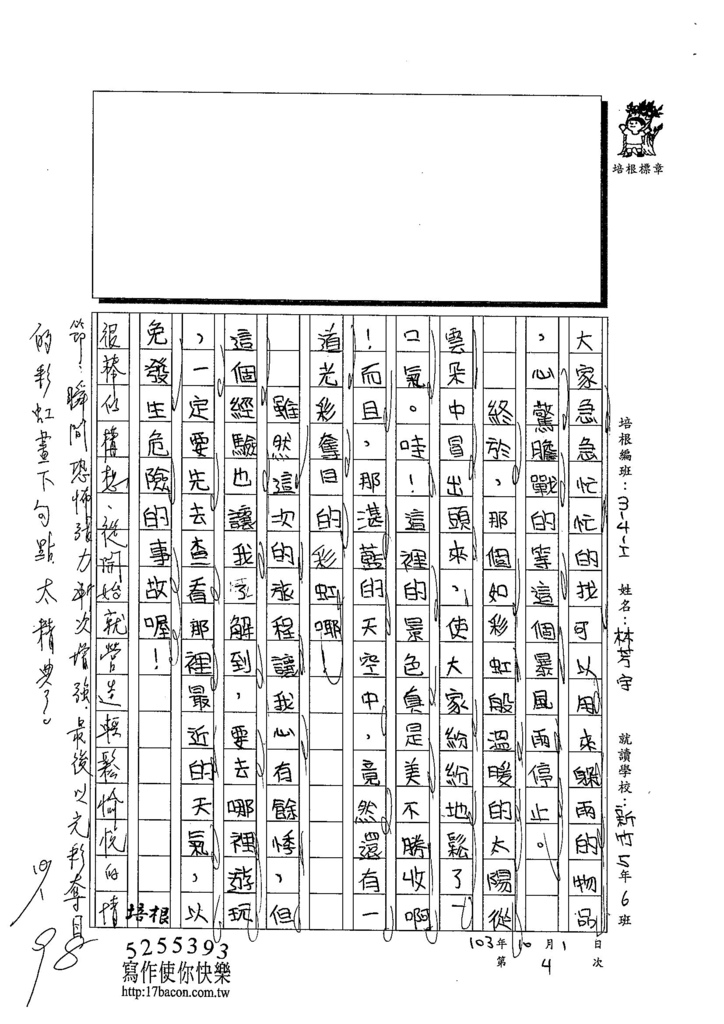 103WI204林芳宇 (3)