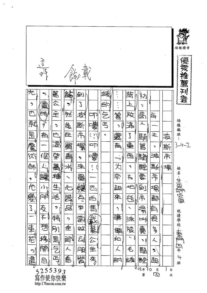103WI204黃翊睿 (1)