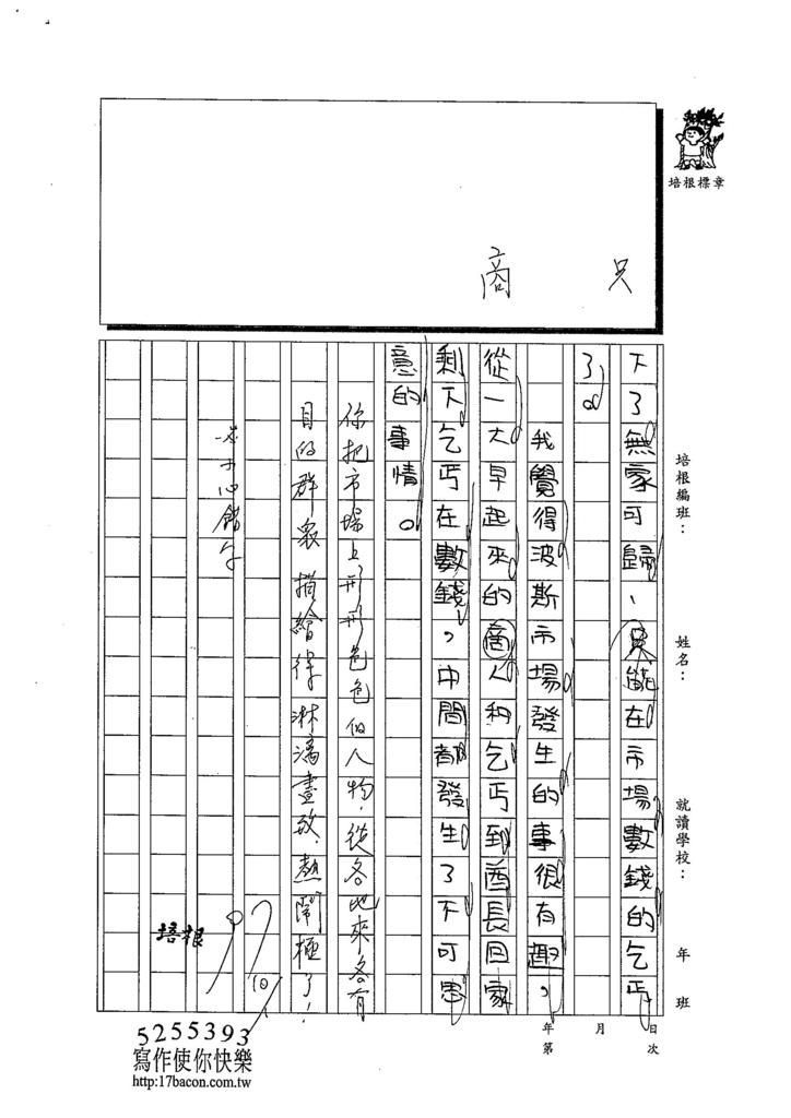 103WI204黃翊睿 (3)