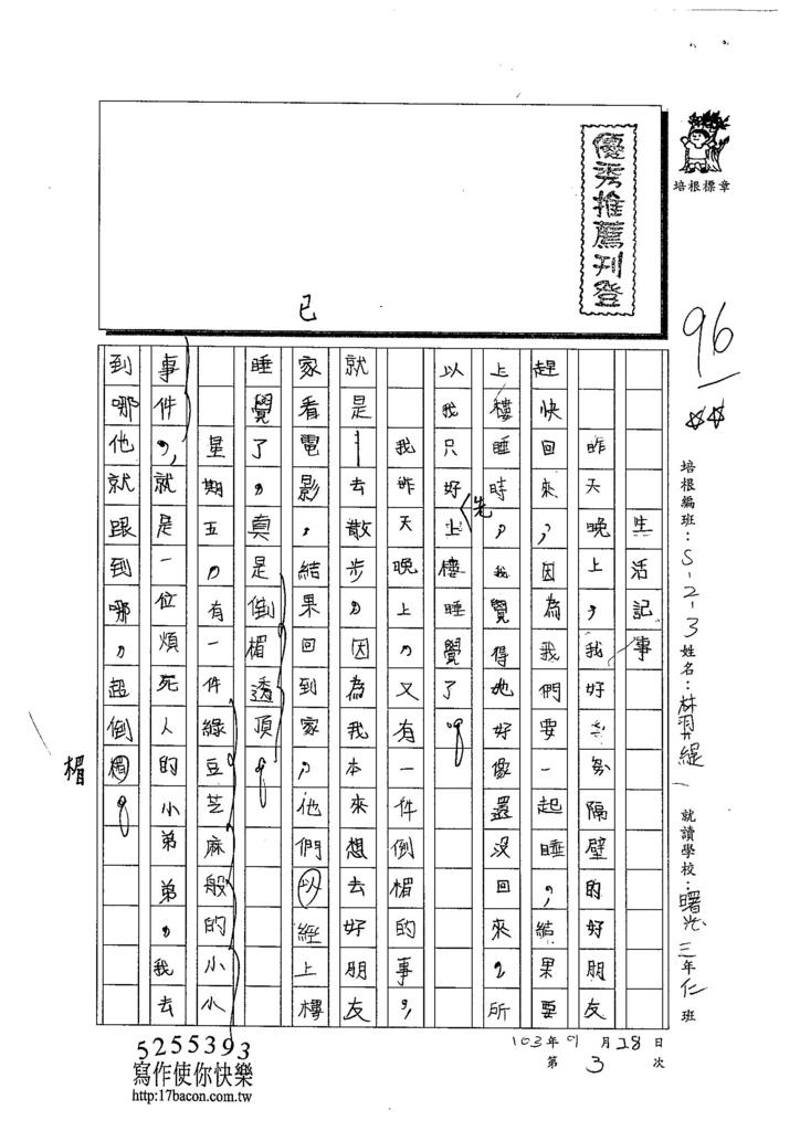 103W3203林羿緹 (1)