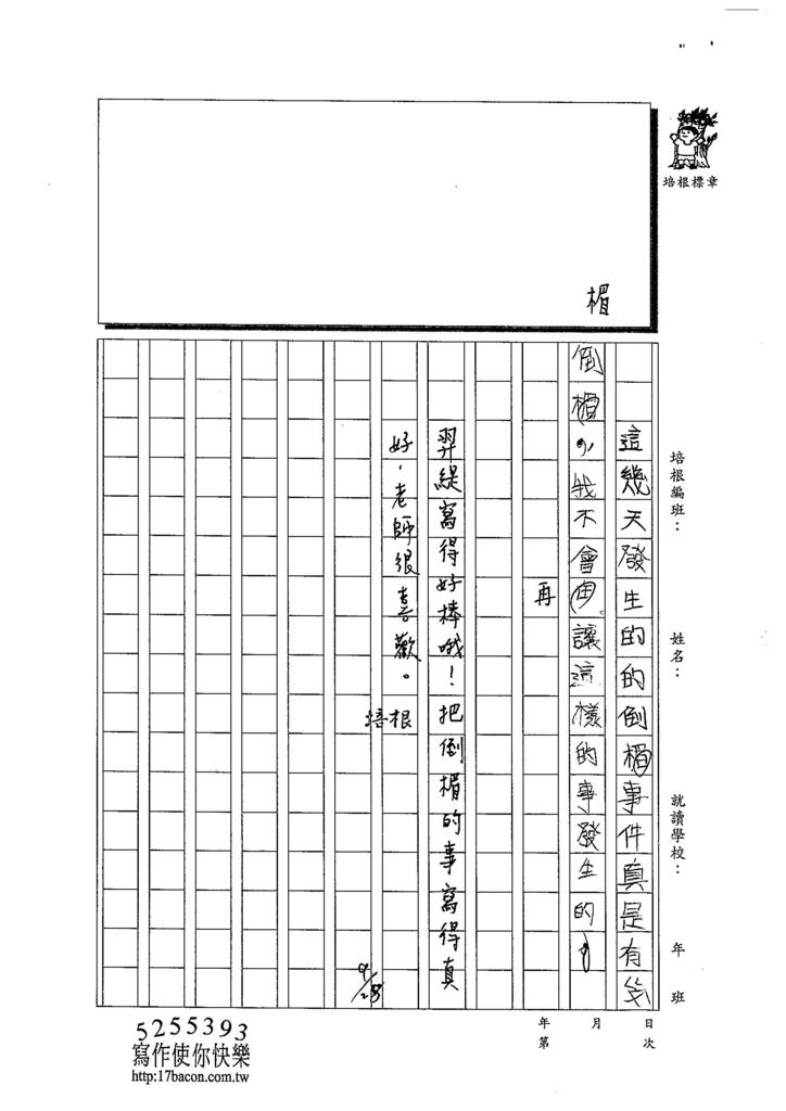 103W3203林羿緹 (2)