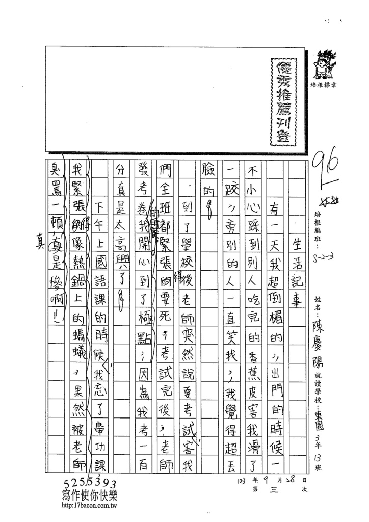 103W3203陳慶陽 (1)