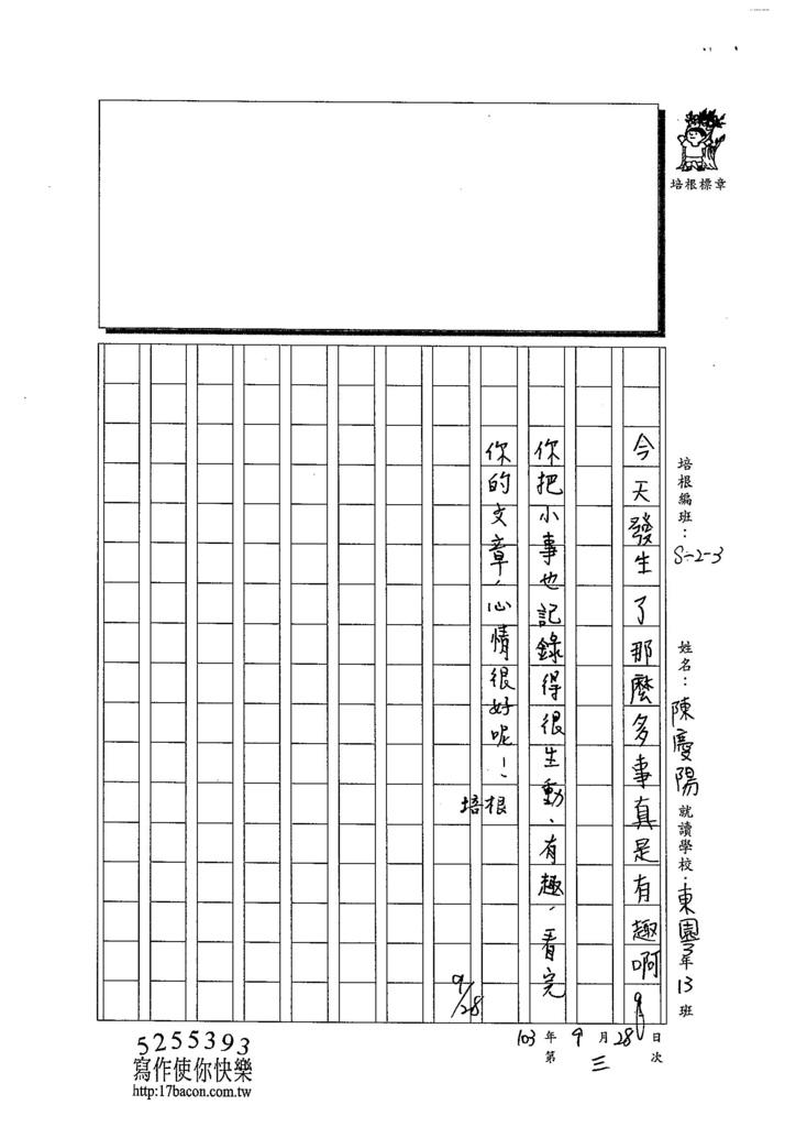 103W3203陳慶陽 (2)