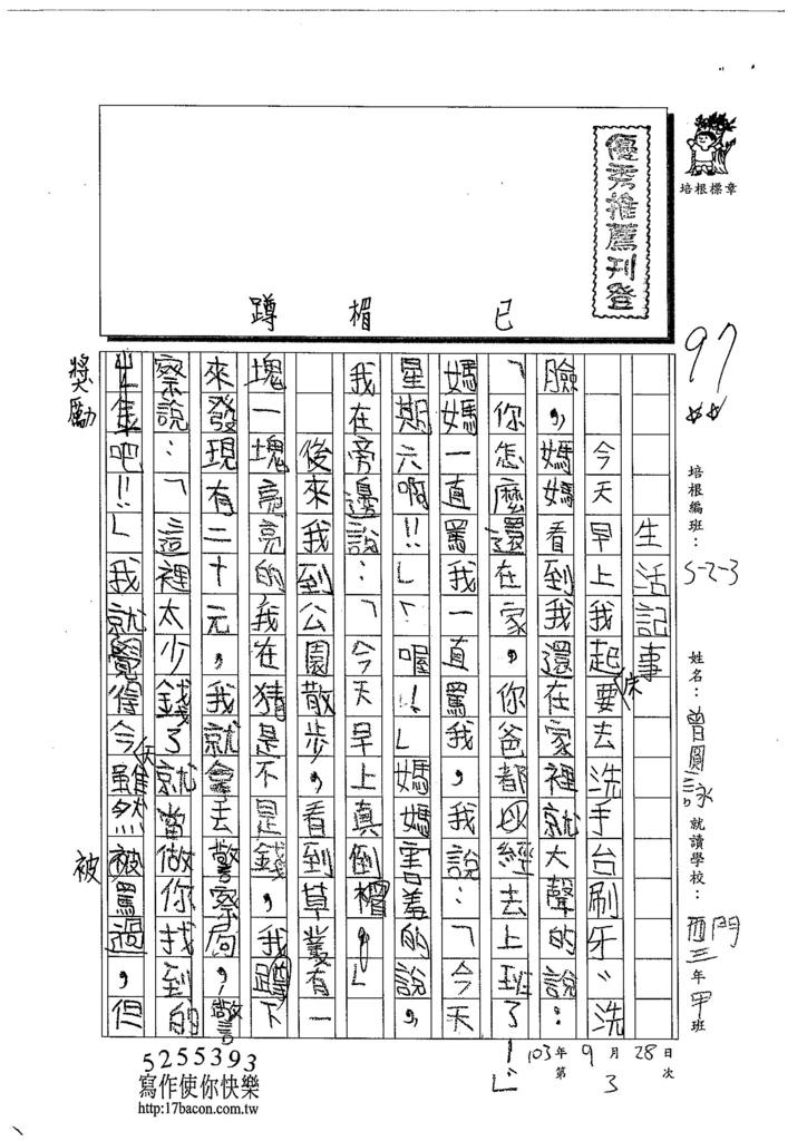103W3203曾圓詠 (1)
