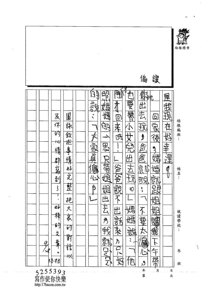 103W3203曾圓詠 (2)