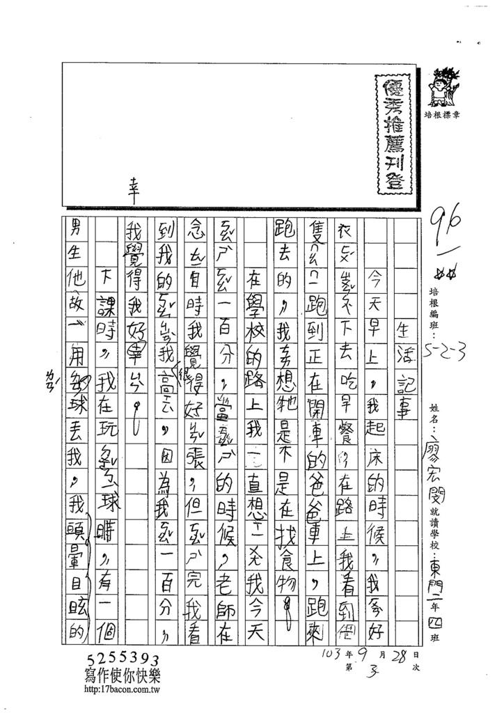 103W3203廖宏閔 (1)