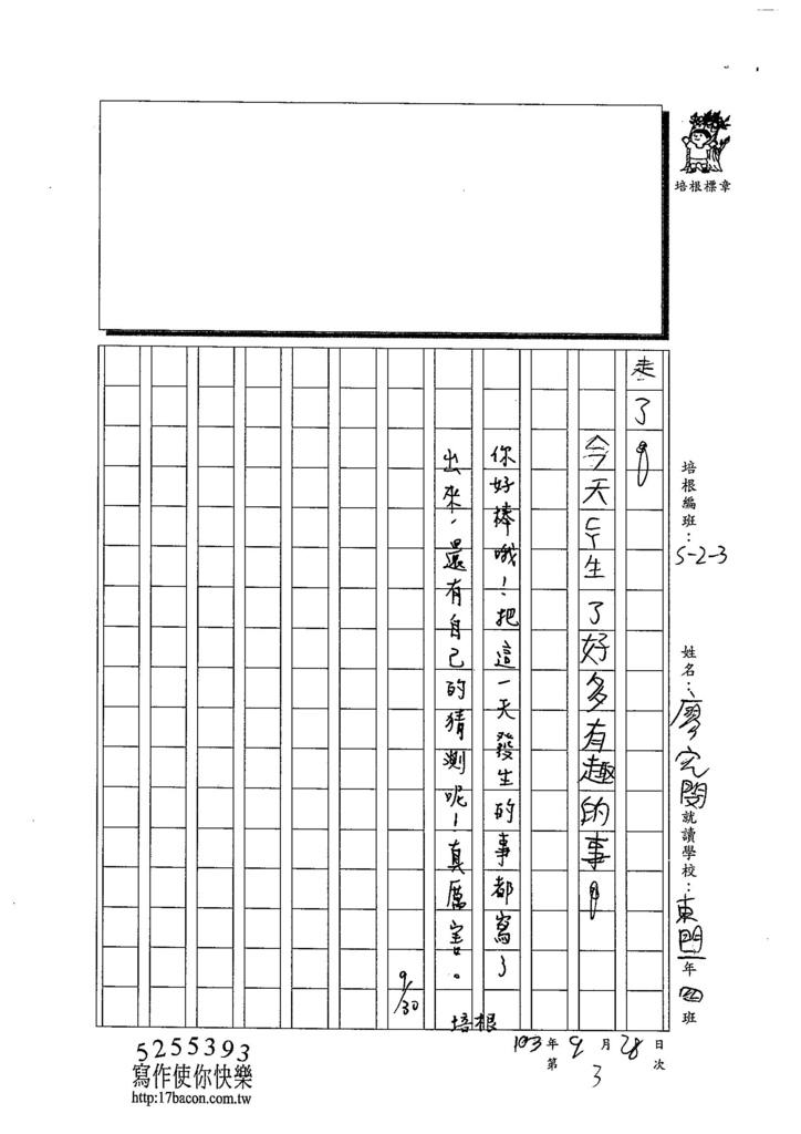 103W3203廖宏閔 (2)
