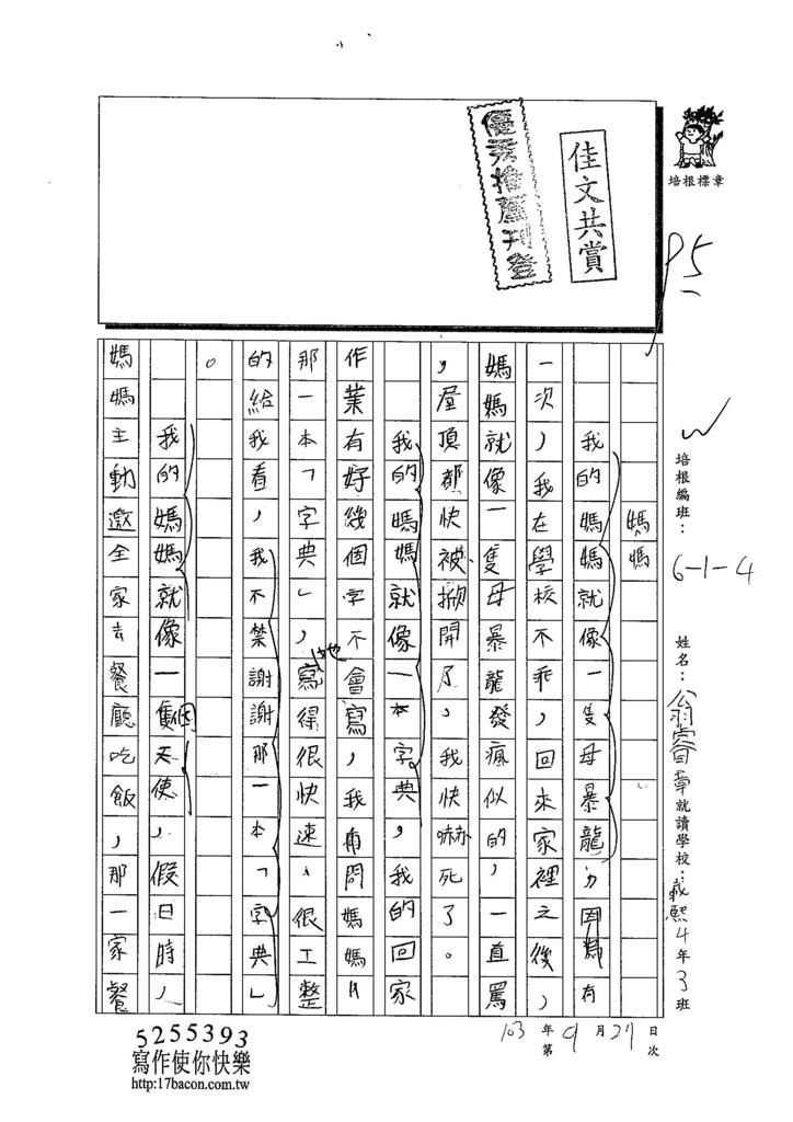 103W4203翁睿章 (1)