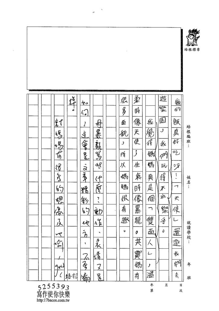 103W4203翁睿章 (2)