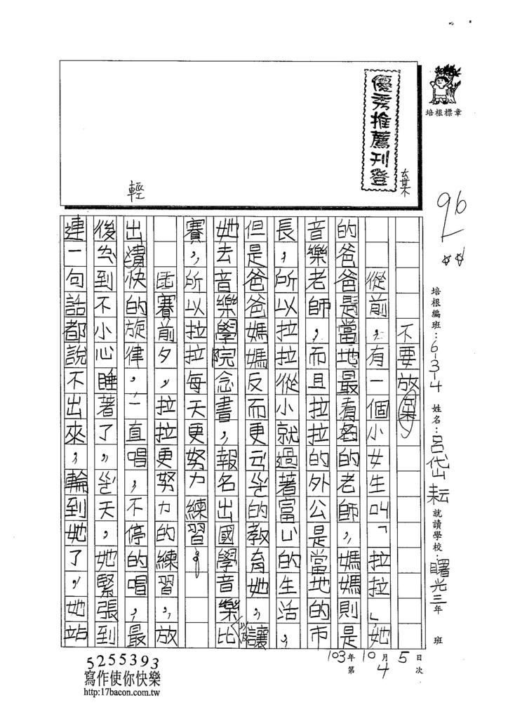 103W4204呂岱耘 (1)