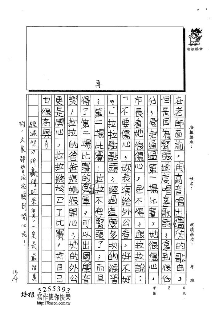 103W4204呂岱耘 (2)