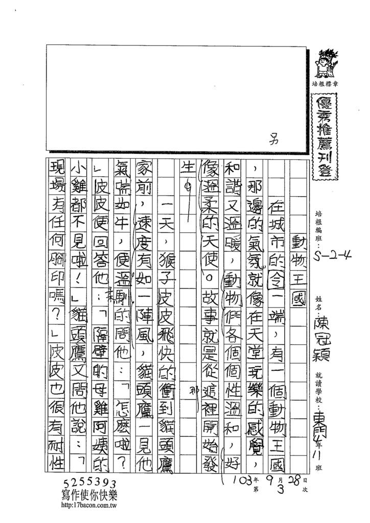 103W4203陳冠穎 (1)